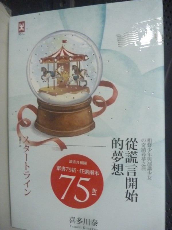 【書寶二手書T1/翻譯小說_LIK】從謊言開始的夢想:相聲少年與演講少女_喜多川泰