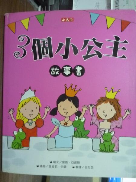 【書寶二手書T4/少年童書_QDN】3個小公主故事書_喬姬.亞當斯