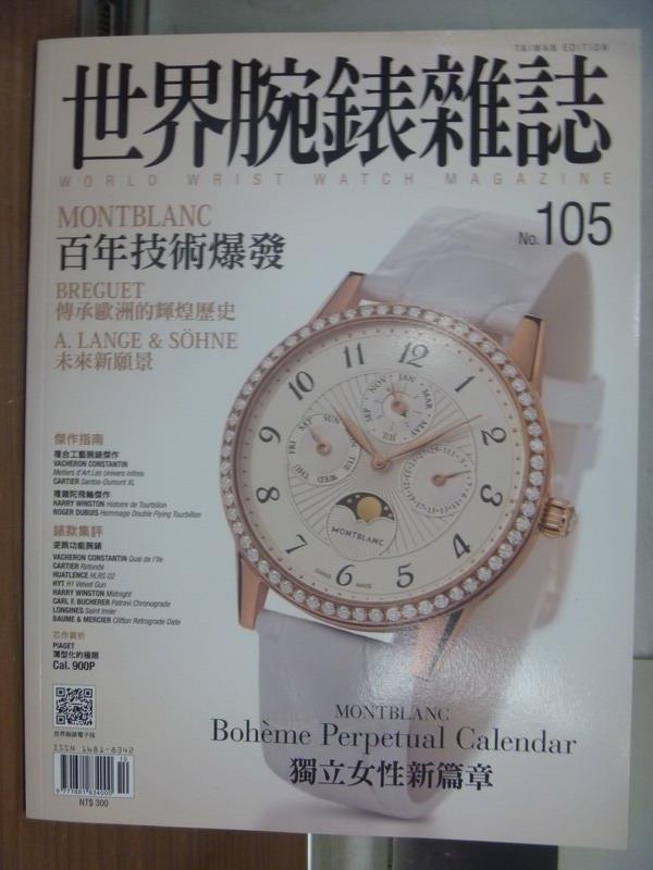 【書寶二手書T1/收藏_QFL】世界腕錶雜誌_105期_萬寶龍百年技術爆發等