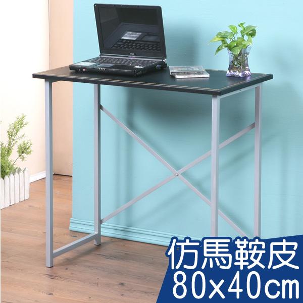 《YoStyle》仿馬鞍皮-80x40cm工作桌(二色可選)