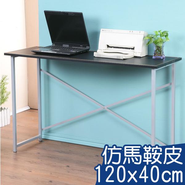 《YoStyle》仿馬鞍皮-120x40cm工作桌(二色可選)