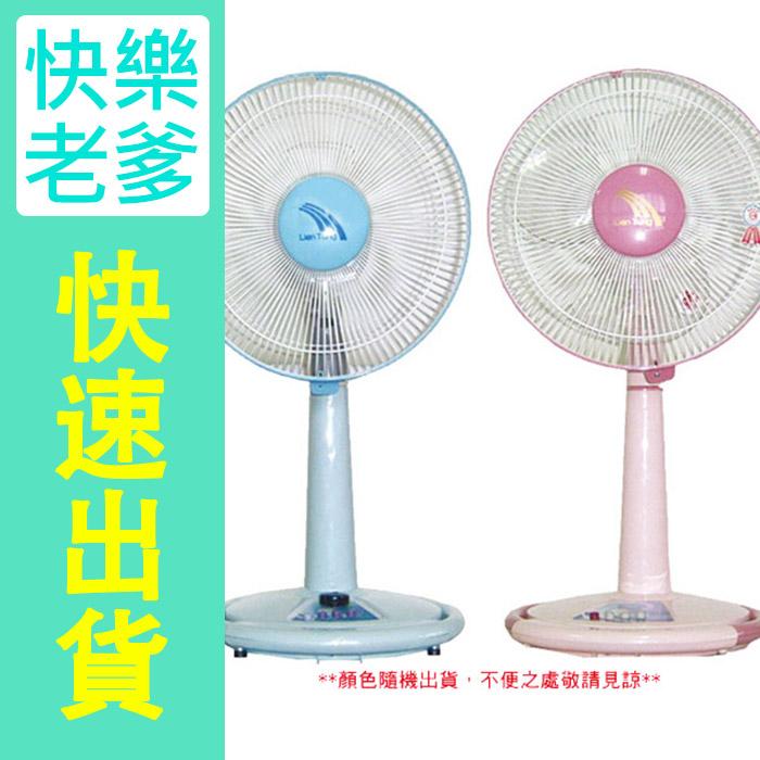 【聯統】14吋三小時定時升降桌立扇/電風扇(LT-1411T)