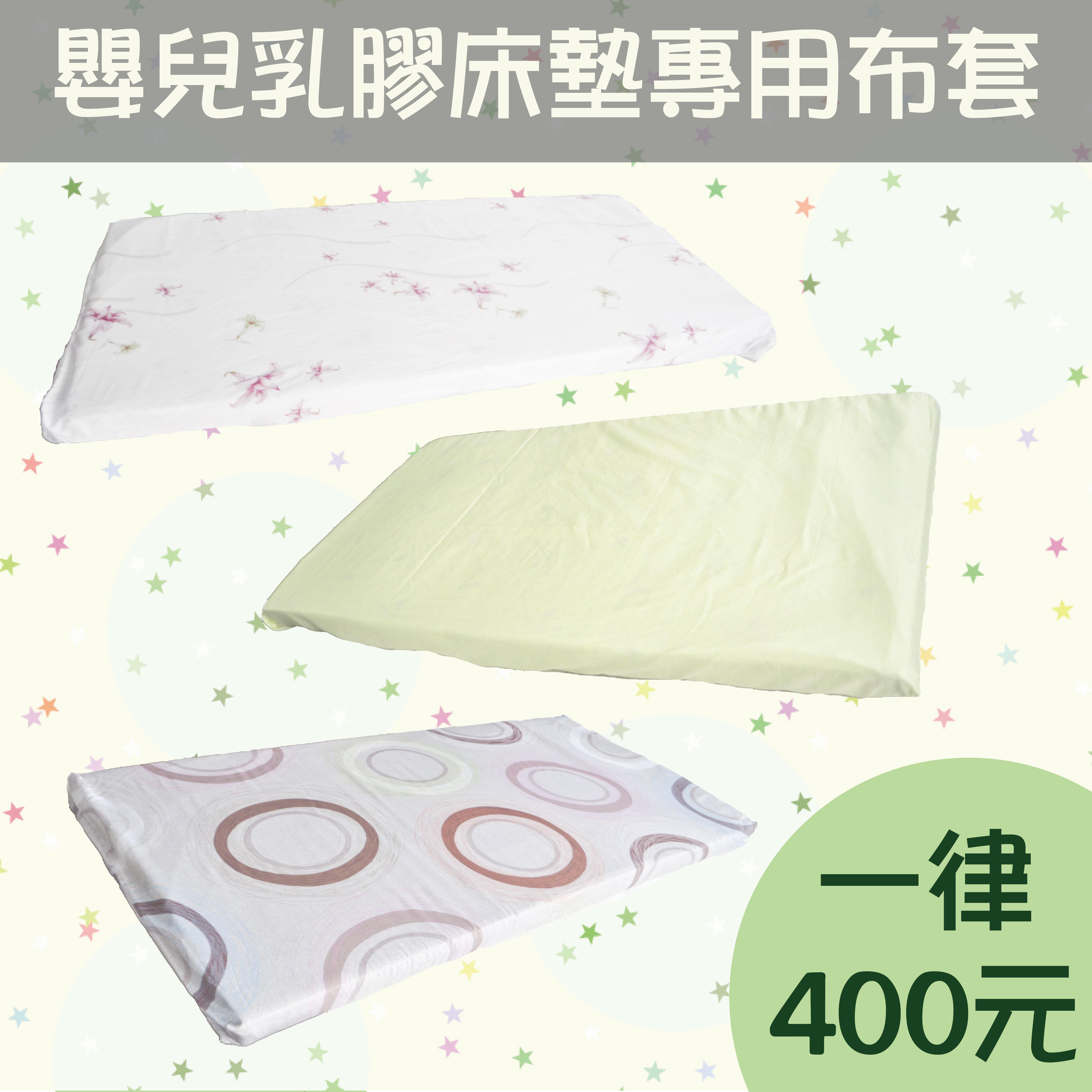 【名流寢飾家居館】天絲.100%精梳棉.嬰兒床墊專用布套.乳膠床墊用.2X4尺