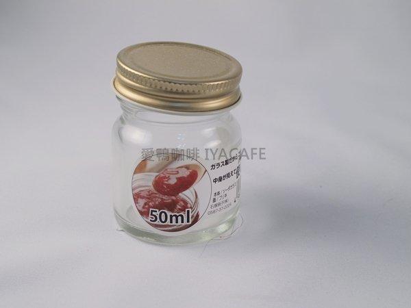《愛鴨咖啡》日本 金蓋 多用途瓶 密封罐 收納罐 馬口鐵蓋 生豆樣品罐 50ml