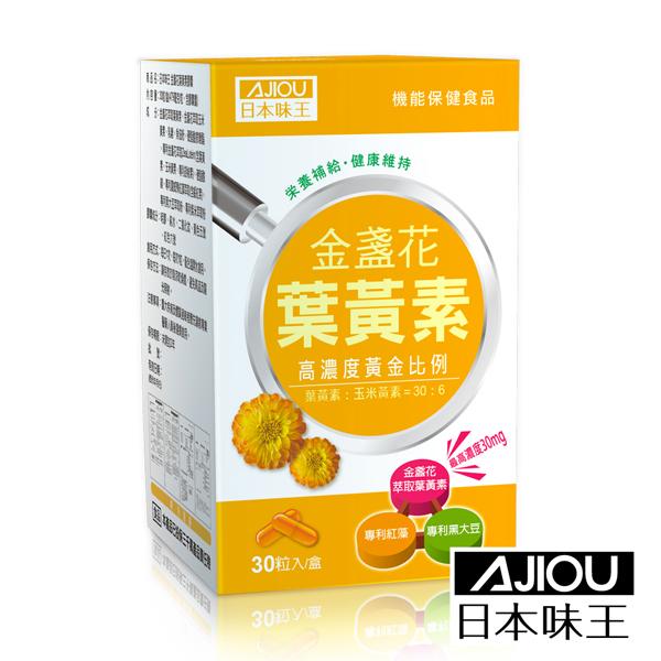◆原廠◆日本味王金盞花葉黃素膠囊(30粒╱瓶)