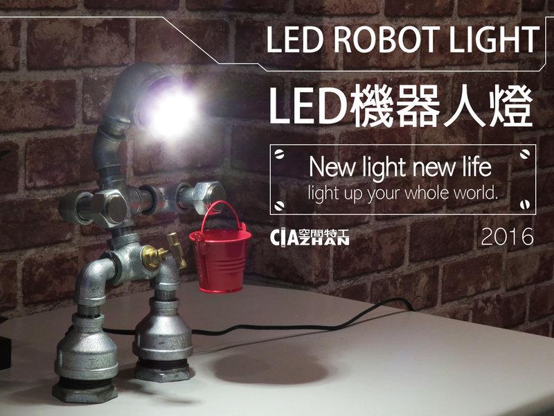 loft燈具 工業風♞空間特工♞ 機器人燈 水管燈 LED燈 檯燈 桌燈 創意燈具 裝飾燈 個性 銀色 DS0201