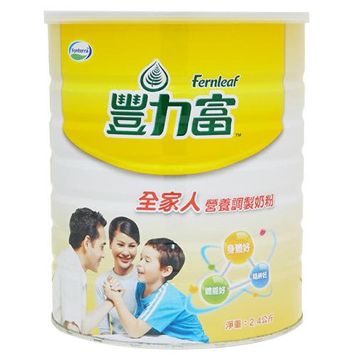 豐力富全家營養奶粉 2.4kg【合康連鎖藥局】