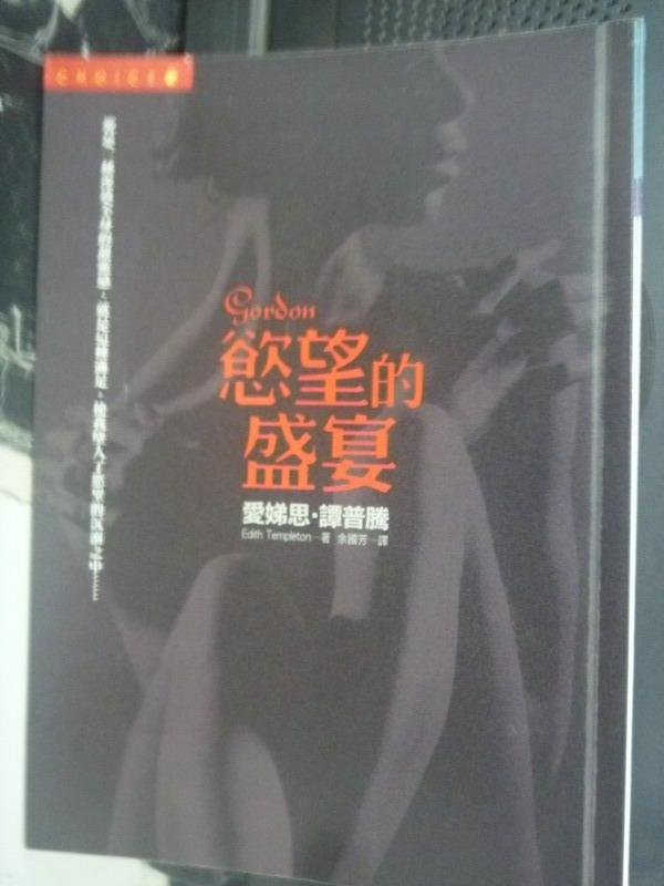 【書寶二手書T9/一般小說_JCT】慾望的盛宴_愛娣思.譚普騰