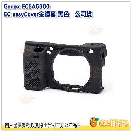 ECSA6300 EC easyCover 黑色 金鐘套 公司貨 保護套 矽膠套 果凍套 防水防塵 防刮傷 適用 Sony A6300 機身