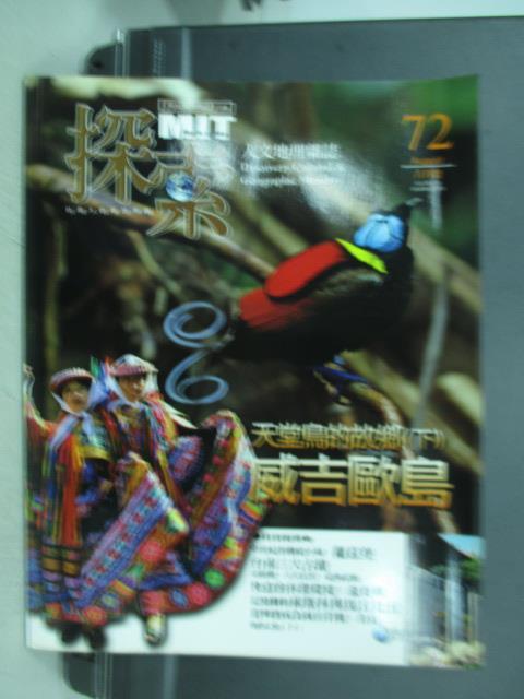 【書寶二手書T1/雜誌期刊_ZGP】探索_72期_天堂鳥的故鄉(下)-威吉歐島等
