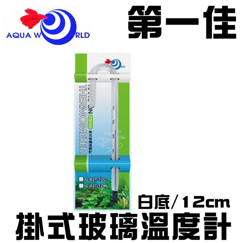 [第一佳水族寵物] 台灣AQUA WORLD水世界〔G-027-12W〕掛式玻璃溫度計 水溫計 白底/12cm