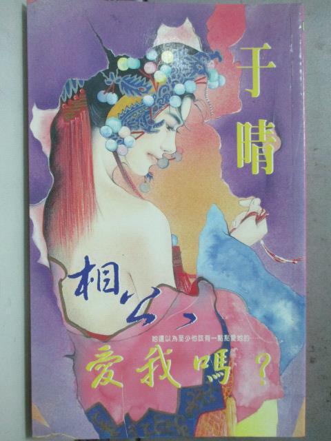 【書寶二手書T1/言情小說_HAT】相公,愛我嗎?_于晴