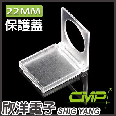 ※ 欣洋電子 ※22mm金屬平面開關專用保護蓋(1108C) CMP西普