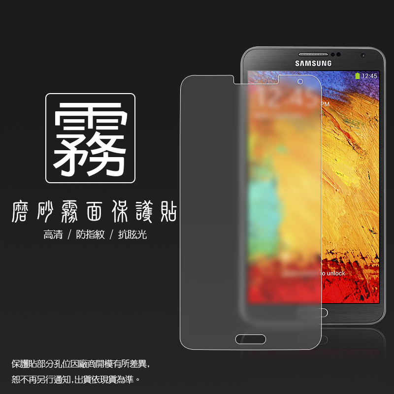 霧面螢幕保護貼 SAMSUNG Galaxy Note 3 N9000 /LTE N9005保護貼