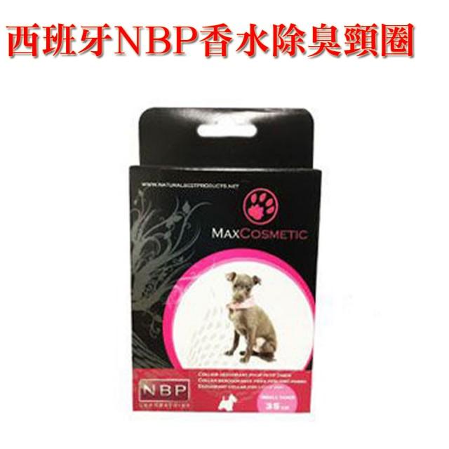 西班牙NBP香水除臭頸圈(犬用、貓用)買一送一、效期至2016.12