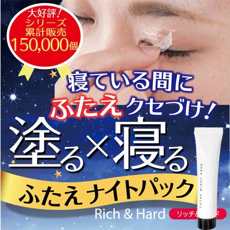 日本 VECTORUS 夜間雙眼皮面膜 15g 夜間雙眼皮貼 眼膜 雙眼皮膠 透明款【B062154】