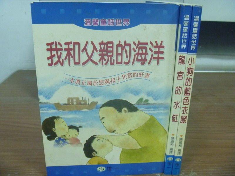 【書寶二手書T5/兒童文學_MNP】我和父親的海洋_龍宮的水缸_小狗的藍色衣服_3本合售_附殼