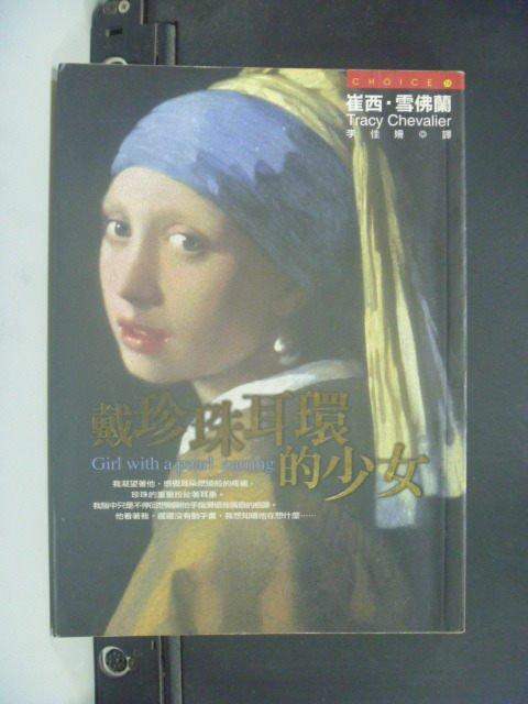 【書寶二手書T9/翻譯小說_GLS】戴珍珠耳環的少女_崔西.雪佛蘭, 李佳珊/譯
