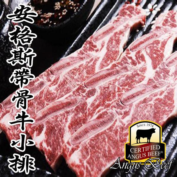 【鮮市集 】美國安格斯CHOICE 帶骨牛小排 500g