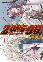 ZONE-00零之地帶〈13〉限