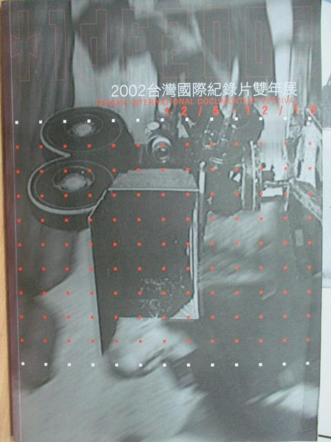 【書寶二手書T2/影視_YBM】2002台灣國際紀錄片雙年展_12/5-12/15