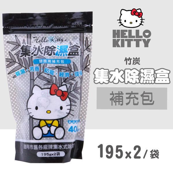 Hello Kitty 集水除濕盒補充包 (竹炭) 195gX2袋入 (音樂影片購)