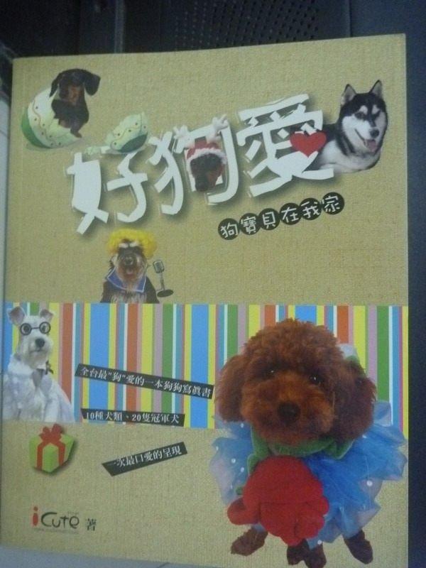 【書寶二手書T3/寵物_ZEH】好狗愛-狗寶貝在我家_i Cute