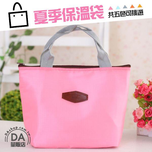 《DA量販店》手提 防水 保溫保冷 便當袋 手提袋 學生餐袋 便當包 飯盒包 粉(V50-1469)