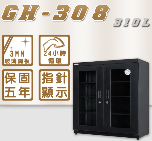 【寶藏閣】台灣製造 GH-308全自動電子防潮箱 (約310L)