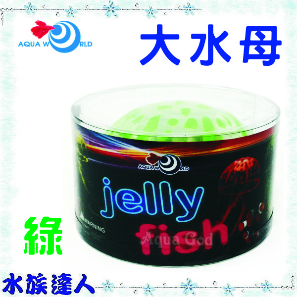 【水族達人】【造景裝飾】水世界AQUA WORLD《sea anemone 大水母 螢光綠 G-077-L-G》裝飾擺飾