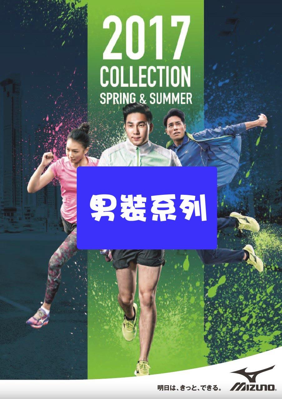 【登瑞體育】MIZUNO 2017上半年度目錄商品訂購 -男裝類型