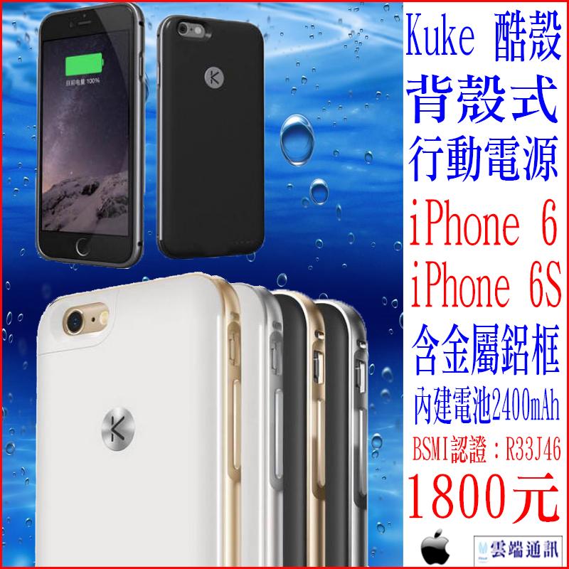 ☆雲端通訊☆Kuke 酷殼 Apple 蘋果 iPhone 6 6S 4.7吋 背殼式行動電源 邊框 2400mAh