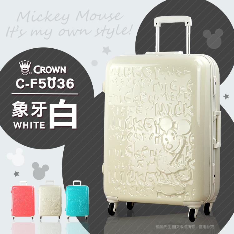 《熊熊先生》2016行李箱推薦CROWN皇冠 深鋁框 迪士尼Mickey行李箱登機箱19.5吋頂級日本輪C-F5036 旅行箱+好禮