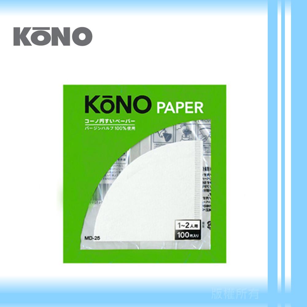 【日本】KONO 酵素漂白濾紙(1~2人)