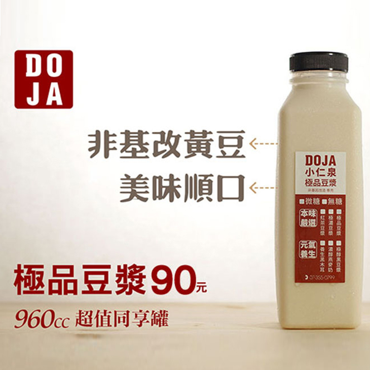 【小仁泉極品豆漿】極品豆漿/極品無糖