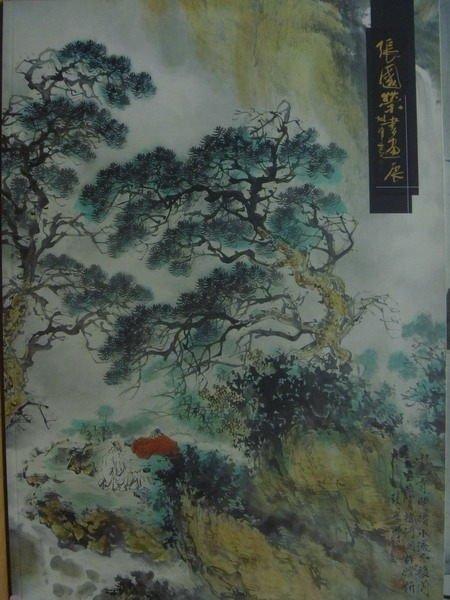 【書寶二手書T9/藝術_PAC】張國榮施伯松書畫展專輯