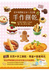 把幸福帶給全家的46種手作餅乾:自己製作簡單又安全的獨一無二美味小點心(附贈六個可愛造型壓模)