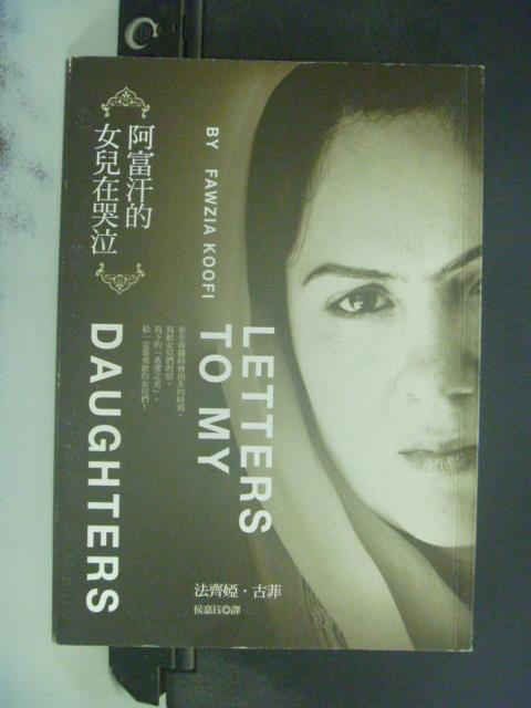 【書寶二手書T1/翻譯小說_IAE】阿富汗的女兒在哭泣_法齊婭.古菲