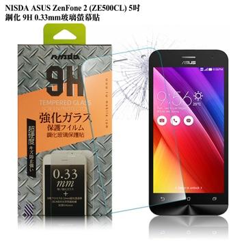 NISDA ASUS ZenFone2 Laser ZE500KL 5吋 鋼化 9H 0.33mm玻璃螢幕貼