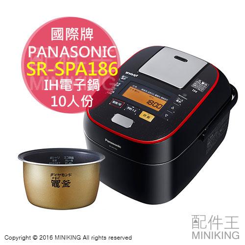 【配件王】日本代購 一年保 Panasonic 國際牌 SR-SPA186 IH電子鍋 10人份