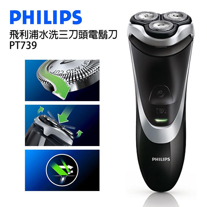 【飛利浦PHILIPS】PowerTouch勁能系列可充電無線可水洗三刀頭電鬍刀 PT739