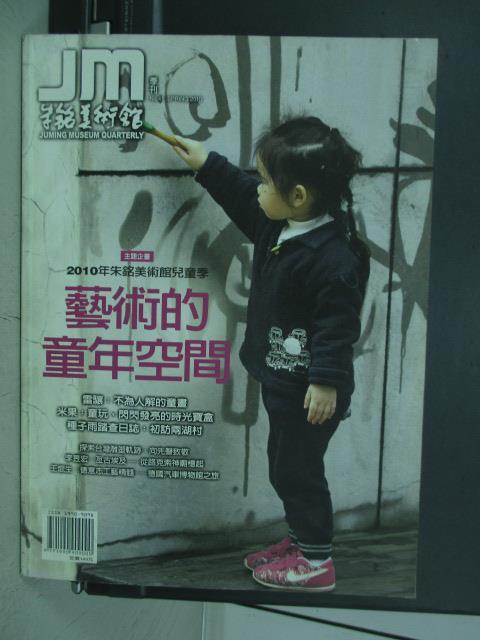 【書寶二手書T1/藝術_PJB】JM朱銘美術館_41期_藝術的童年空間