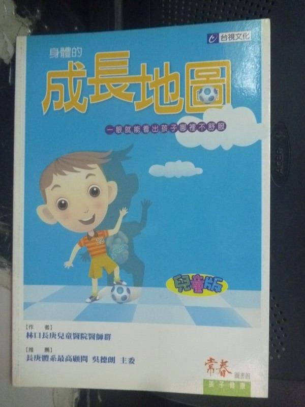 【書寶二手書T6/養生_IPW】兒童版、身體的成長地圖_長庚醫院醫師群