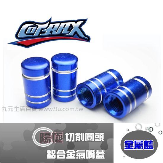 【九元生活百貨】Cotrax 陽極切削圓頭4入鋁合金氣嘴蓋(藍)