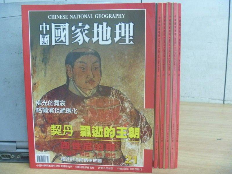 【書寶二手書T9/雜誌期刊_RIL】中國國家地理_21~29期間_共6本合售_契丹飄逝的王朝等