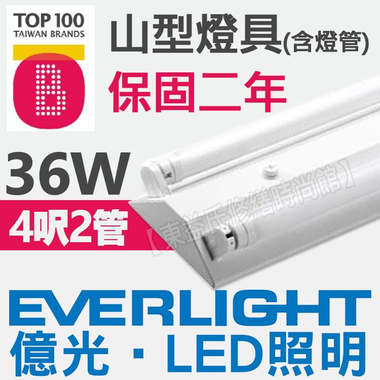 EVERLIGHT億光 LED台灣製造36W T8 4呎 雙管 山型 燈管【東益氏】吸頂燈 日光燈 燈具 層板燈 室內燈 間接照明 商業照明 售旭光 東亞 歐司朗 飛利浦