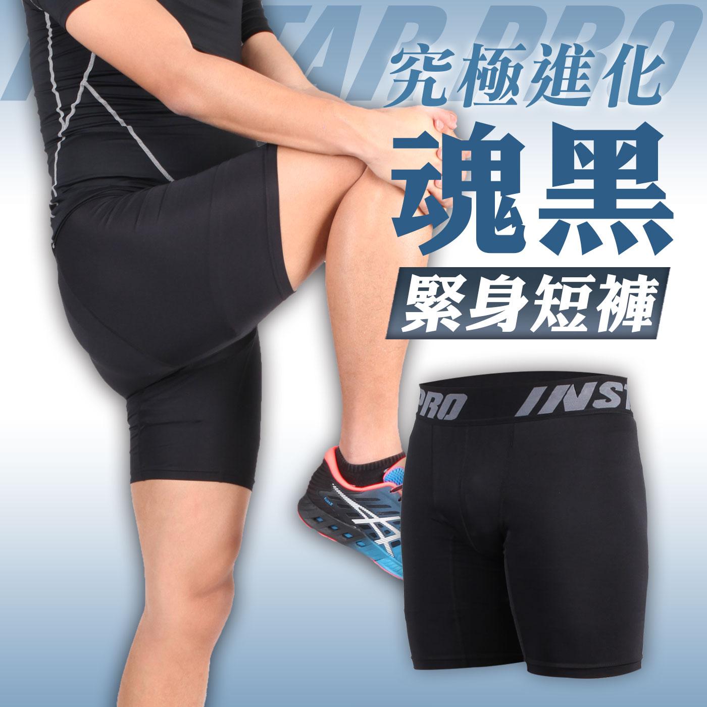 INSTAR PRO 男女魂黑緊身短褲(健身 路跑 緊身褲 內搭褲 束褲【06360484】≡排汗專家≡