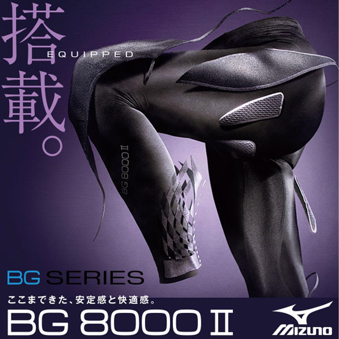 MIZUNO BG8000 II男緊身長褲(免運 慢跑 路跑 美津濃 抗UV【06360497】≡排汗專家≡