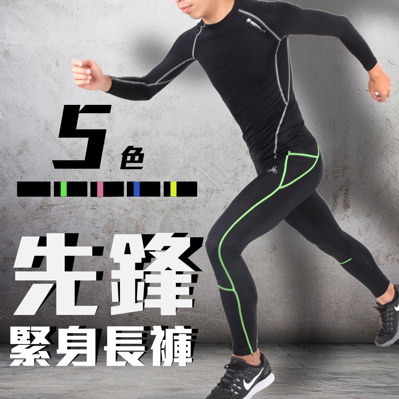 HODARLA 先鋒男緊身長褲(緊身褲 台灣製 慢跑 路跑【06360499】≡排汗專家≡