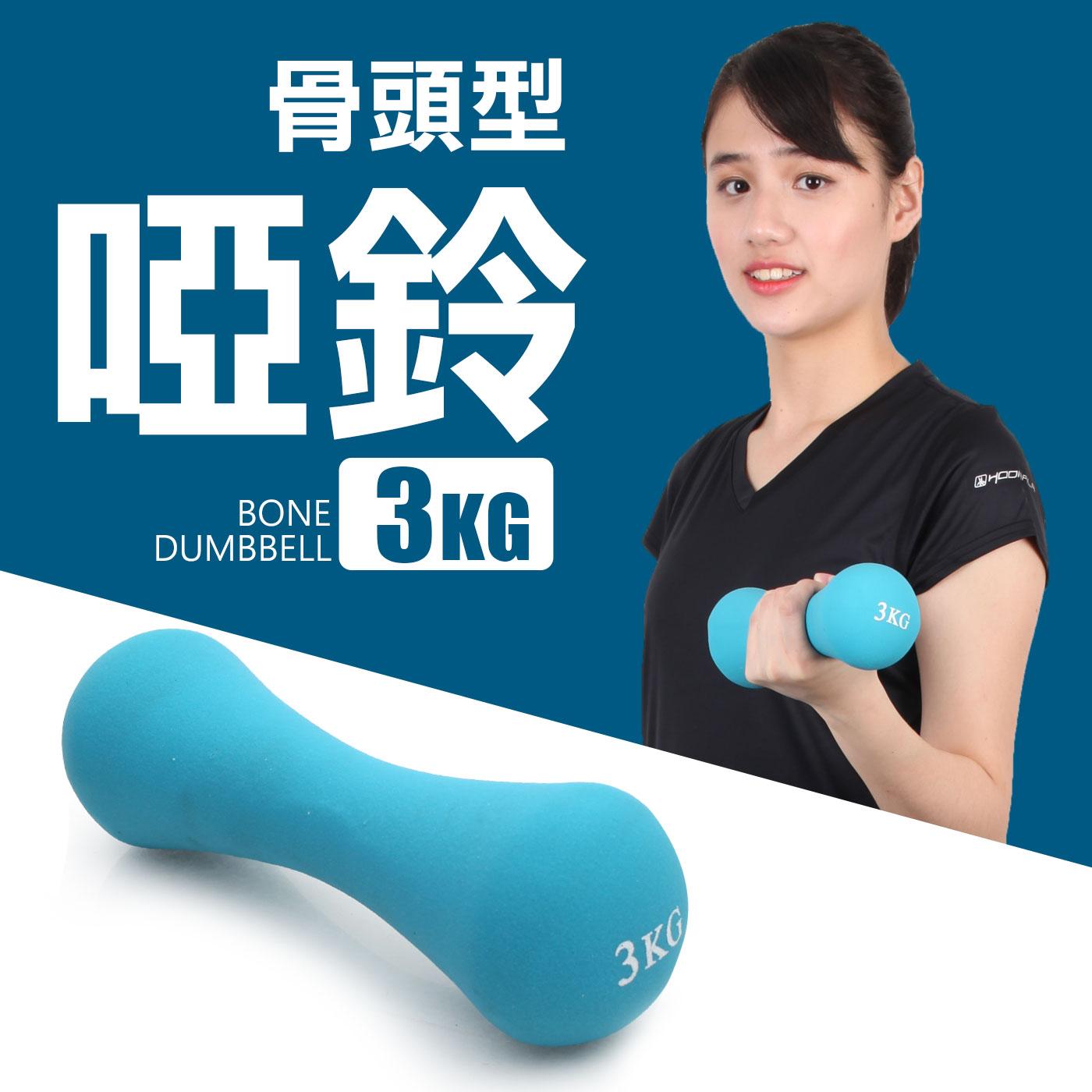 MDBuddy 骨頭型啞鈴(3KG)(健身 重量訓練【99301234】≡排汗專家≡